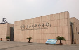 China Tangshan Earthquake Museum